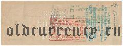 Литовская дипломатическая миссия в США, чек на 35 долларов 1938 года