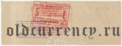 Литовская дипломатическая миссия в США, чек на 5 долларов 1934 года