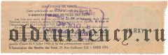 Франция, лотерейный билет 1950 года