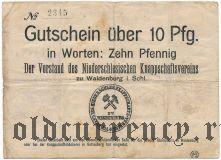 Вальденбург (Waldenburg), 10 пфеннингов (1917) года