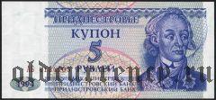 Приднестровье, 5 рублей 1994 года