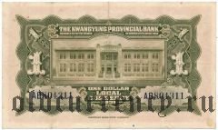 Китай, Kwangtung Provincial Bank, 1 доллар 1931 года