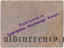 Домброва, товарищество взаимного кредита, 20 копеек (1914) года