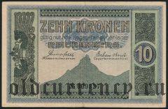 Австро-Венгрия, Reichenberger, 10 крон