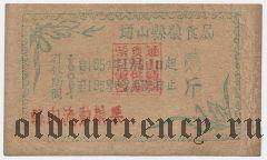 Китай, Продовольственное бюро округа Чишань, талон