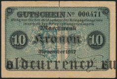 Австро-Венгрия, Marchtrenk, 10 крон 1917 года