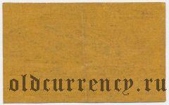 Германия, Bad Colberg, 50 пфеннингов 1915 года. На ткани
