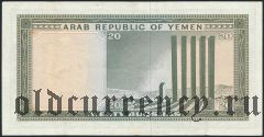 Йеменская Арабская Республика, 20 букшей (1966) года