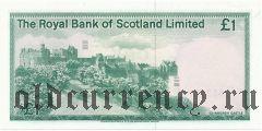 Шотландия, 1 фунт 1981 года