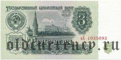 Россия, 3 рубля 1961 года. Серия: ьХ