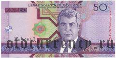 Туркменистан, 50 манат 2005 года