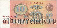 Россия, 10 рублей 1961 года. Серия: Бб