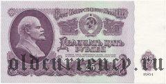 Россия, 25 рублей 1961 года. Серия: МЗ