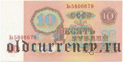Россия, 10 рублей 1961 года. Серия: Хо