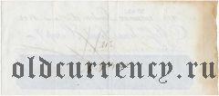 Чек, Англия, 1843 год