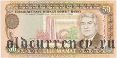 Туркменистан, 50 манат 1995 года