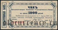 Владивосток, 1000 рублей 1920 года. Серия: АБ
