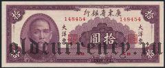 Китай, Kwangtung Provincial Bank, 10 юаней 1949 года