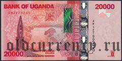 Уганда, 20.000 шиллингов 2010 года