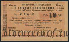 Армения, Эриванское отделение, 10 рублей 1919 года. Сер. М. 2