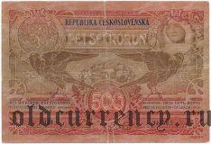 Чехословакия, 500 крон 1919 года. Фальшивая в ущерб обращению