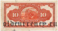 Харбин, Русско-Азиатский банк, 10 рублей
