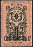 Японская оккупация Дальнего Востока, 10 сен 1904 года