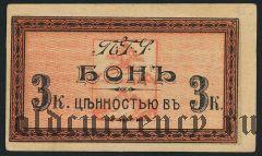 Пятигорск, 3 копейки