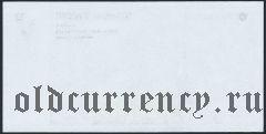Тестовая банкнота с портретом А.С. Пушкина, 1977 год. Одноцветный