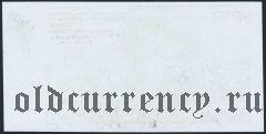 Тестовая банкнота с портретом А.С. Пушкина, 1977 год. Многоцветный