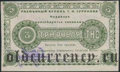 Харбин, Буфет-Ресторан Т.Н.Суринова, 3 рубля 1918 года