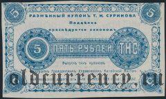 Харбин, Буфет-Ресторан Т.Н.Суринова, 5 рублей 1918 года