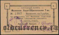 Малин, Ссудо-сберегательное Т-во, 1 рубль 1918 года
