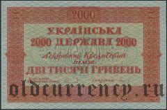 Украина, 2000 гривен 1918 года