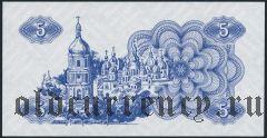 Украина, 5 купонов 1991 года. Односторонняя. Только RV
