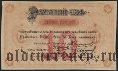 Красноярск, О-во взаимного кредита, 10 рублей 1919 года