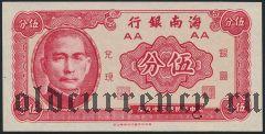 Китай, Hainan Bank, 5 центов 1949 года