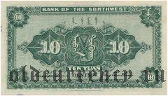 Китай, Bank of the Northwest, Tientsin, 10 юаней 1925 года