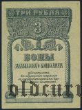 Закавказский Комиссариат, 3 рубля 1918 года