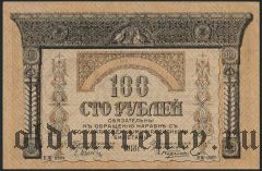 Закавказский Комиссариат, 100 рублей 1918 года