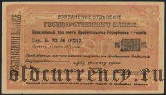 Армения, Эриванское отделение, 1000 рублей 1919 года. Сер. Б. 82