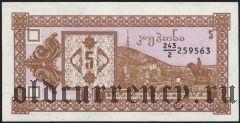 Грузия, 5 купонов (1993) года. 2-й выпуск