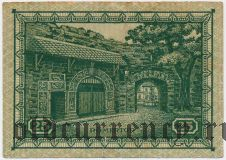 Ремаген (Remagen), 25 пфеннингов 1921 года