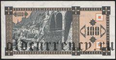 Грузия, 100 купонов (1993) года. 2-й выпуск